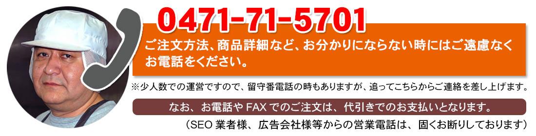 ご注文方法、商品詳細など、お分かりにならない時にはご遠慮なく                                                                                          お電話をください。0471-71-5701