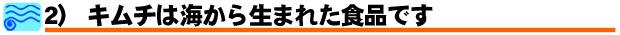 2) キムチは海から生まれた食品です