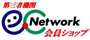 ECネットワーク
