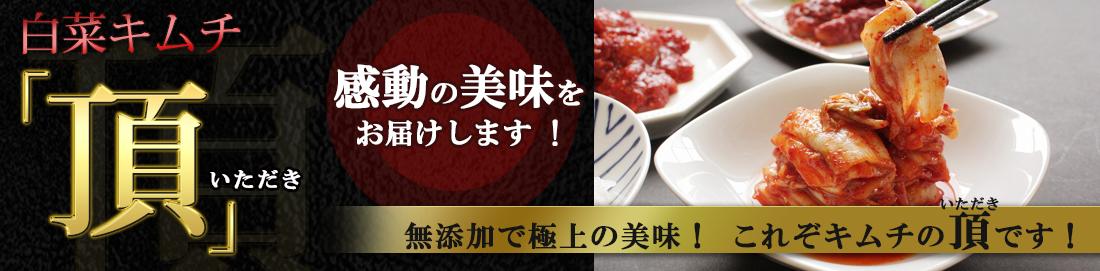 白菜キムチ頂