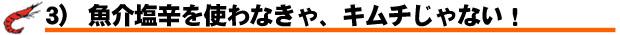 3) 魚介塩辛を使わなきゃ、キムチじゃない!
